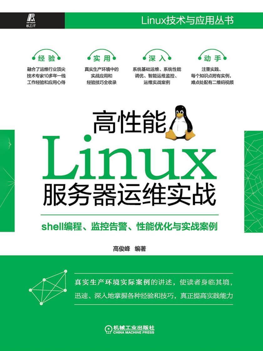 高性能Linux服务器运维实战:shell编程、监控告警、性能优化与实战案例