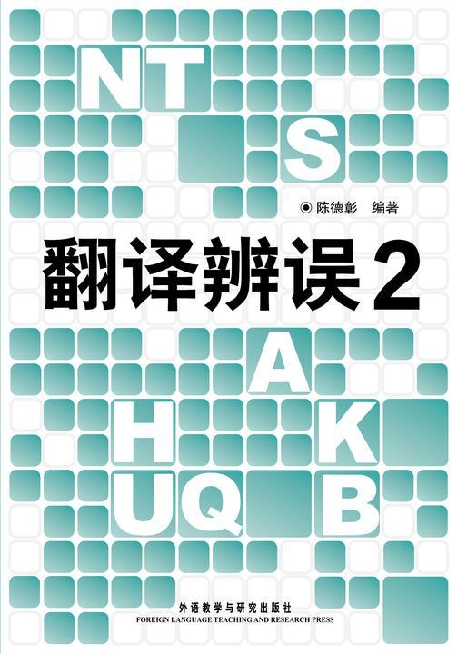 翻译辨误(2)