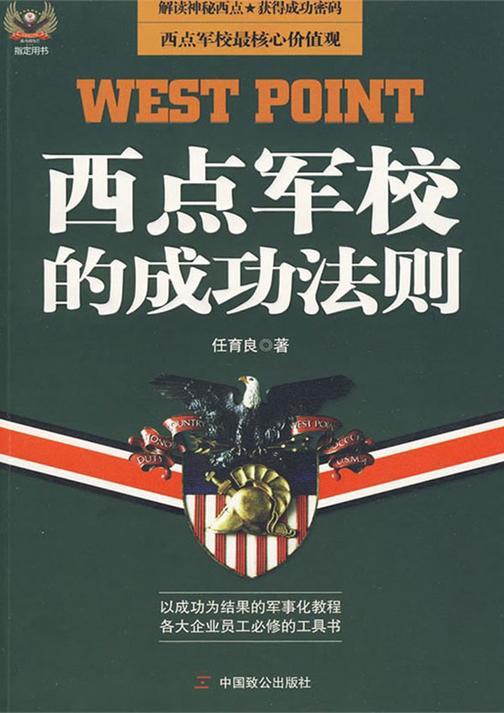 西点军校的成功法则