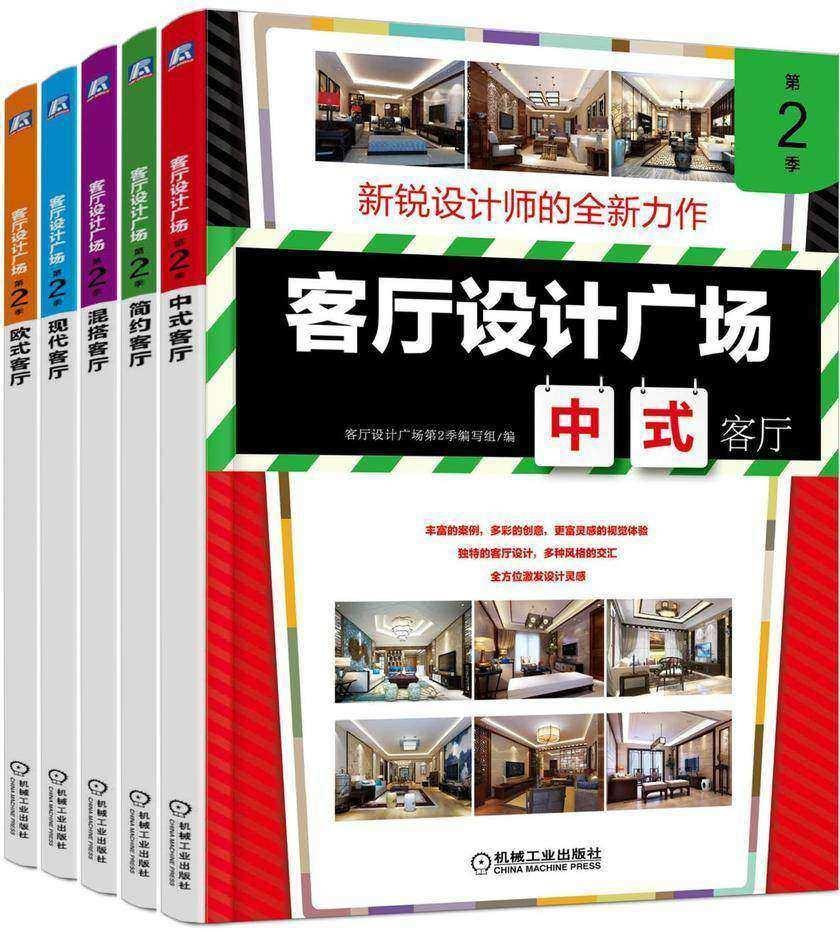 客厅设计广场第2季(共5册)(中式客厅、简约客厅、混搭客厅、现代客厅、欧式客厅)