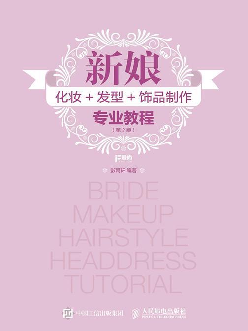 新娘化妆+发型+饰品制作专业教程(第2版)