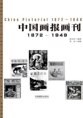 中国画报画刊(1872-1949)