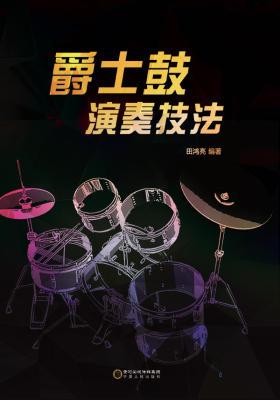 爵士鼓演奏技法