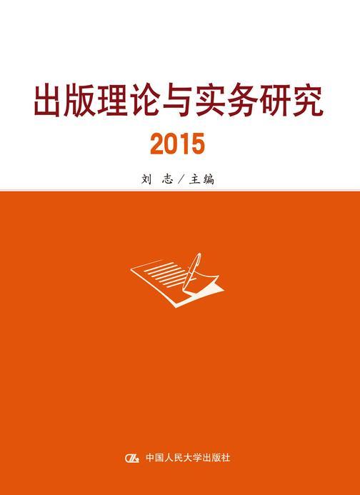 出版理论与实务研究2015