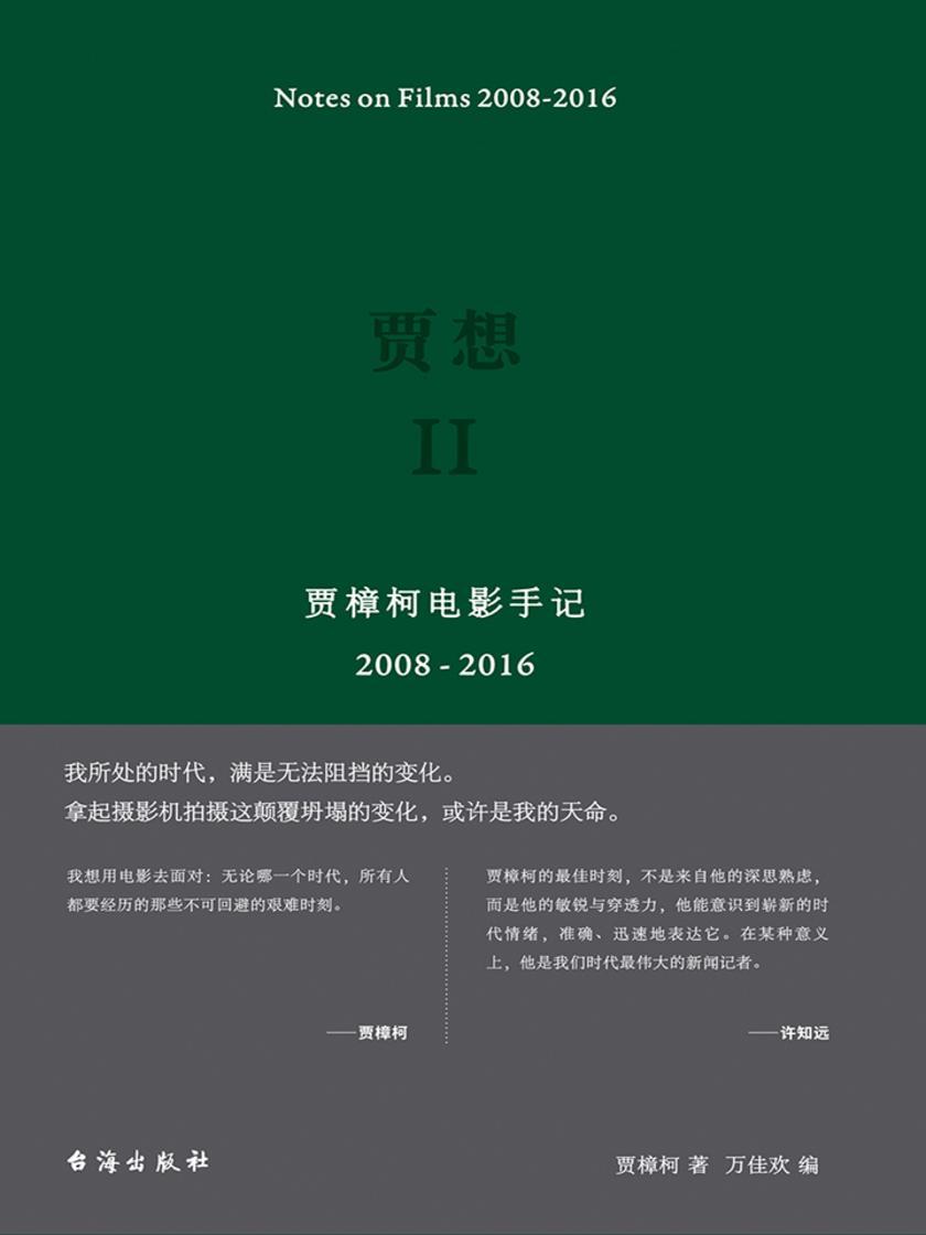 贾想Ⅱ:贾樟柯电影手记(2008-2016)