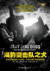 海豹突击队之犬