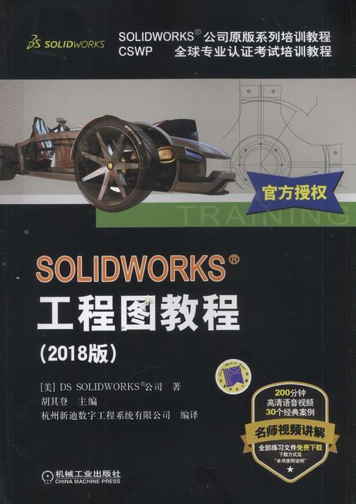 SOLIDWORKS®工程图教程(2018版)