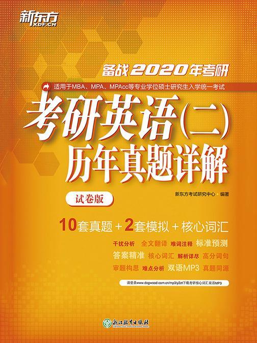 (2020)考研英语(二)历年真题详解(试卷版)
