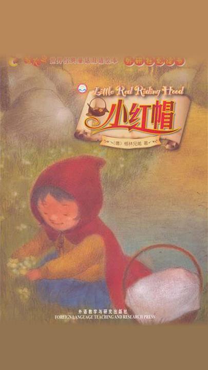 小红帽(萤火虫·世界经典童话双语绘本)