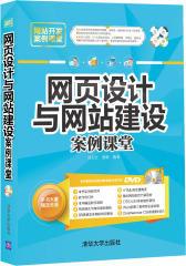 网页设计与网站建设案例课堂(试读本)