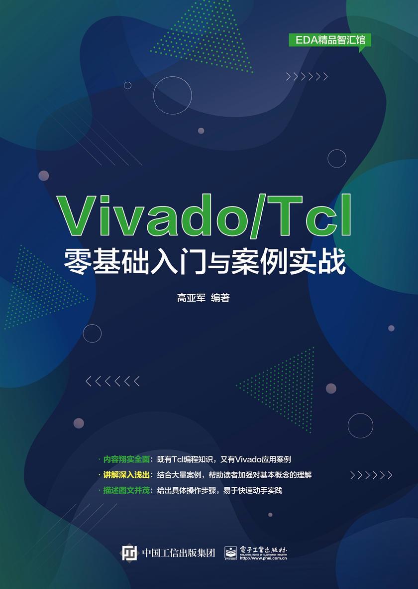 Vivado/Tcl零基础入门与案例实战