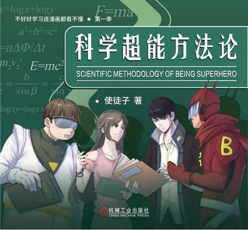 科学超能方法论(第一季)