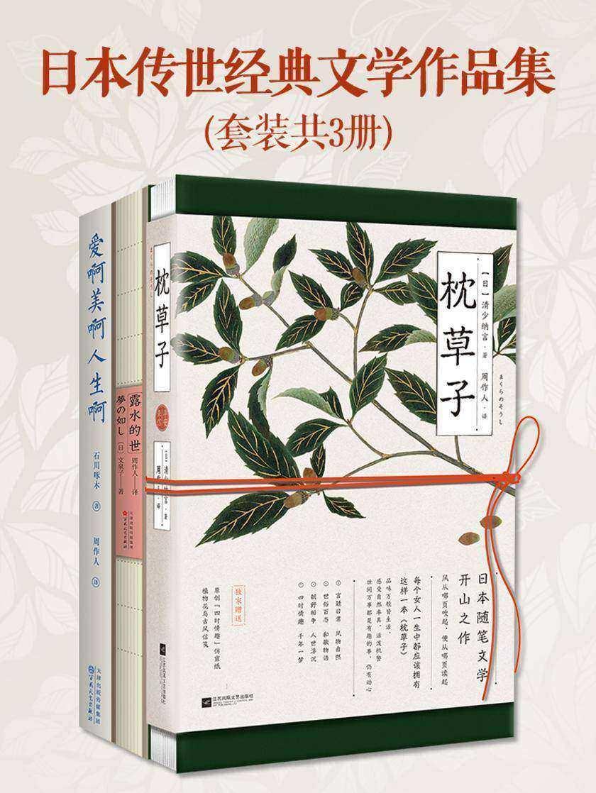 日本传世经典文学作品集(套装共3册)