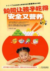 如何让孩子吃得安全又营养(试读本)