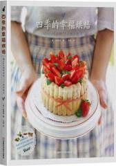 四季的幸福烘焙:Mayo给你的77个美妙配方(试读本)