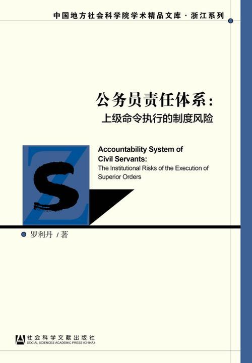 公务员责任体系:上级命令执行的制度风险(中国地方社会科学院学术精品文库·浙江系列)