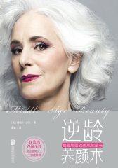 逆龄养颜术:我最想要的美肌能量书