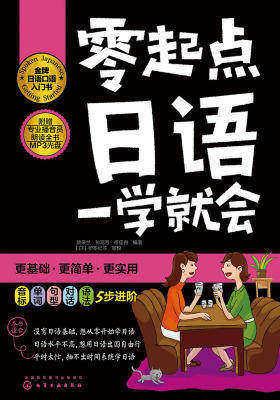 零起点日语一学就会