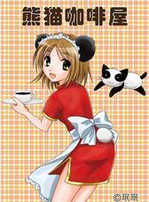 熊猫咖啡屋