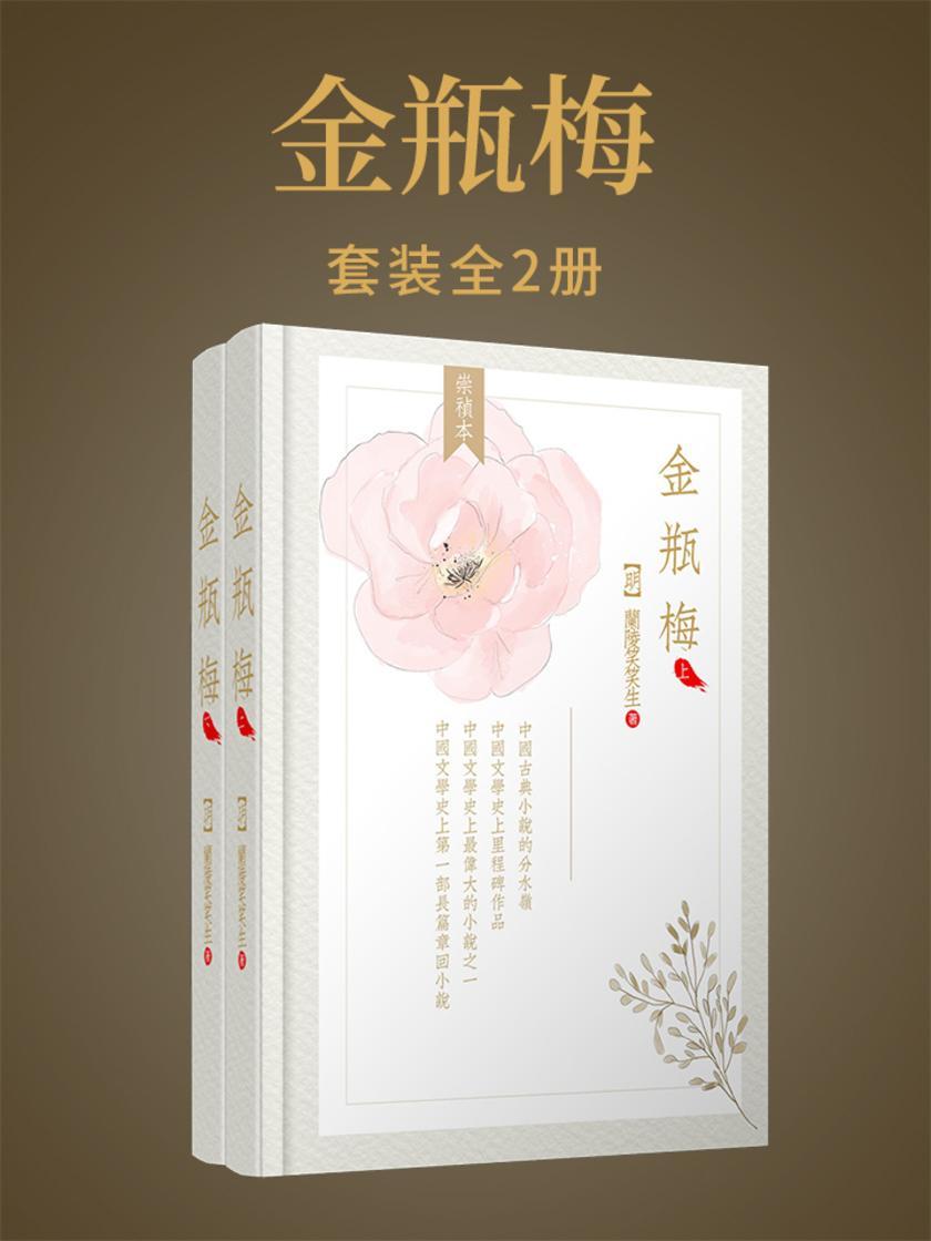 金瓶梅(全两册)(崇祯版)(简体横排、无批评)