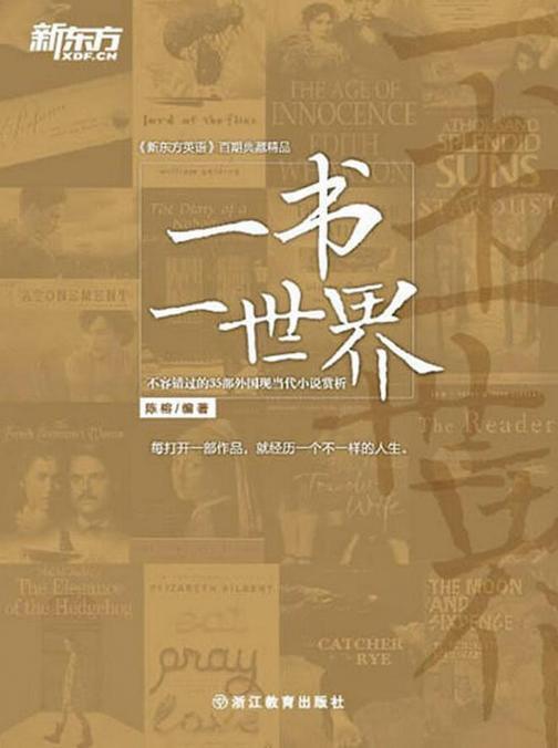 一书一世界:不容错过的35部外国现当代小说赏析