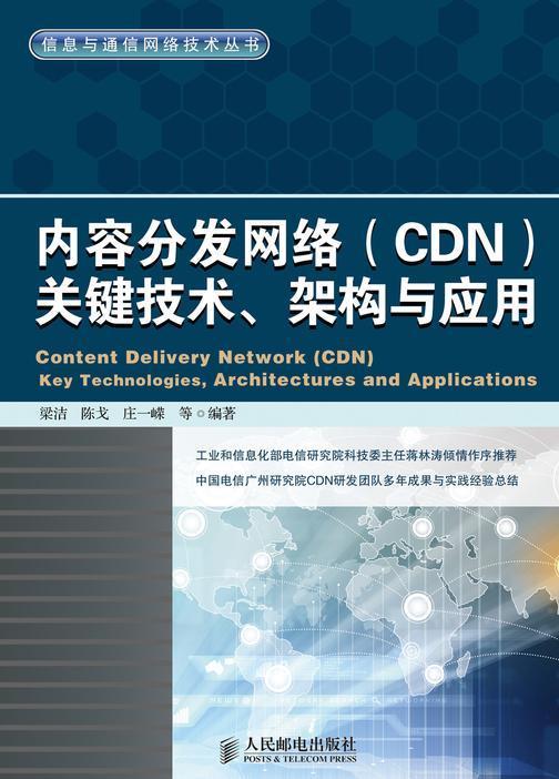 内容分发网络(CDN)关键技术、架构与应用