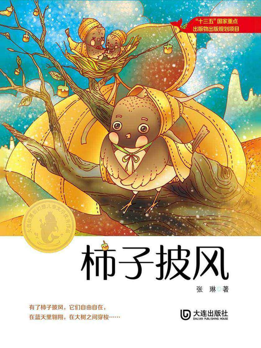 大白鲸原创幻想儿童文学优秀作品:柿子披风