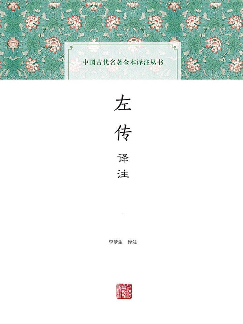 左传译注(全二册)