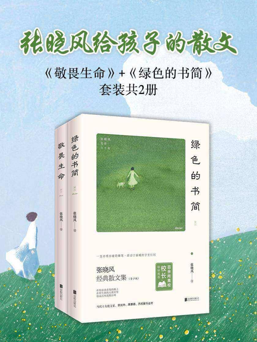 张晓风给孩子的散文:敬畏生命+绿色的书简(套装共2册)