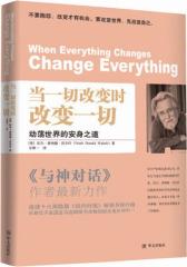当一切改变时,改变一切(试读本)
