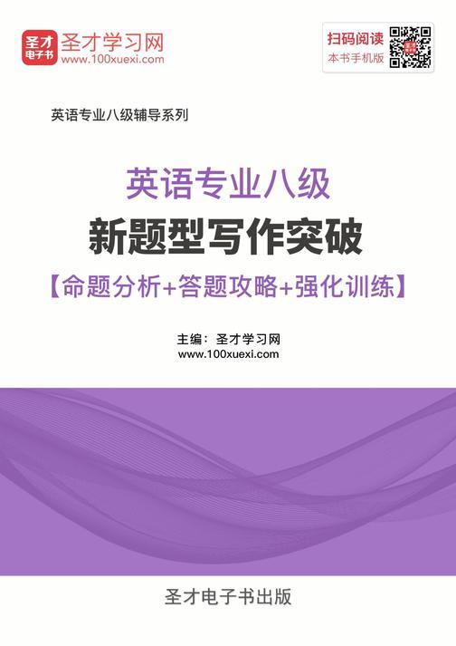 2018年英语专业八级新题型写作突破【命题分析+答题攻略+强化训练】