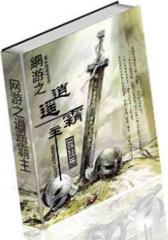 网游之逍遥霸主(2)