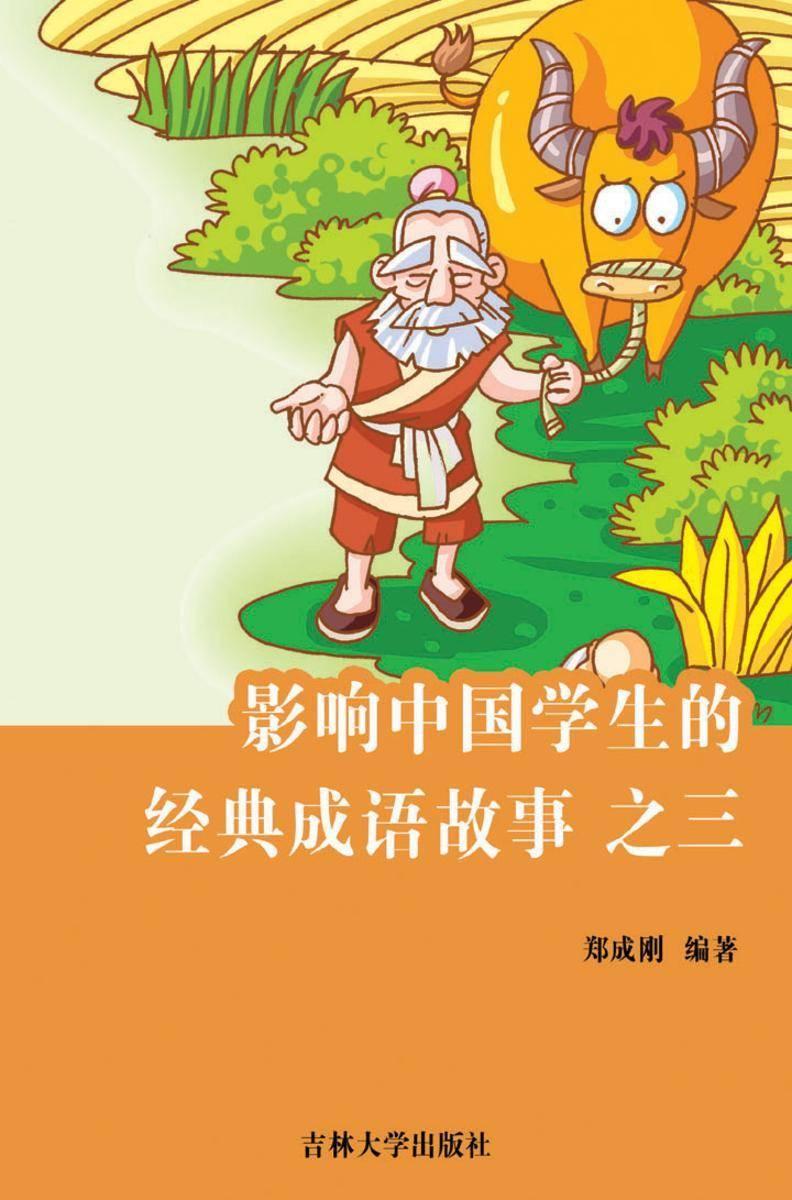影响中国学生的经典成语故事 之三