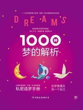 1000种梦的解析
