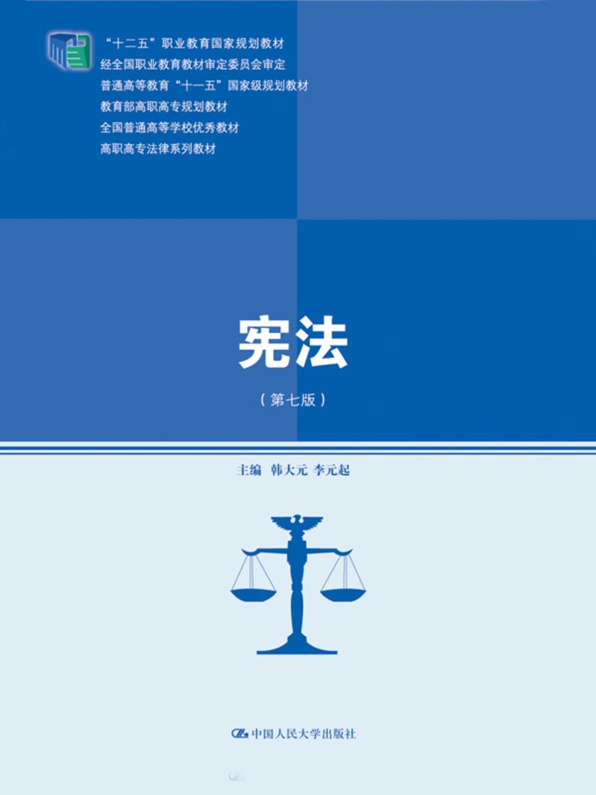 宪法(第七版)(高职高专法律系列教材)
