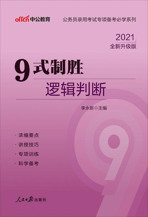 中公2021公务员录用考试专项备考必学系列9式制胜逻辑判断(全新升级)