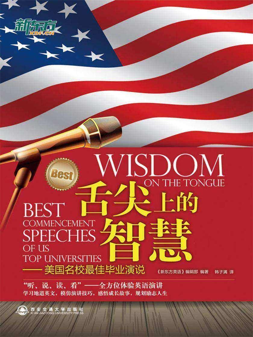 舌尖上的智慧——美国名校最佳毕业演说