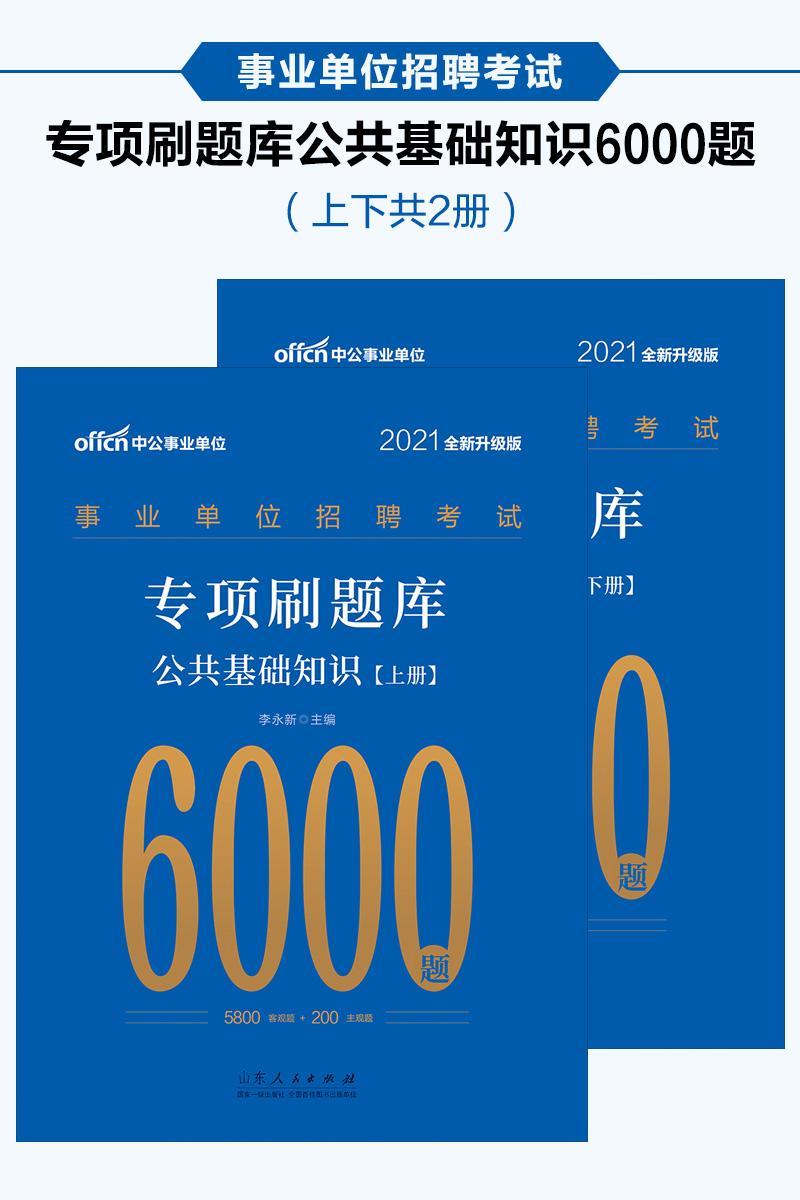 中公2021事业单位招聘考试专项刷题库公共基础知识(全新升级)