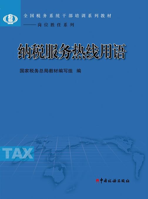 纳税服务热线用语