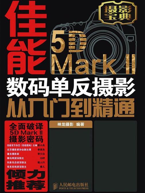 佳能5D Mark II数码单反摄影从入门到精通