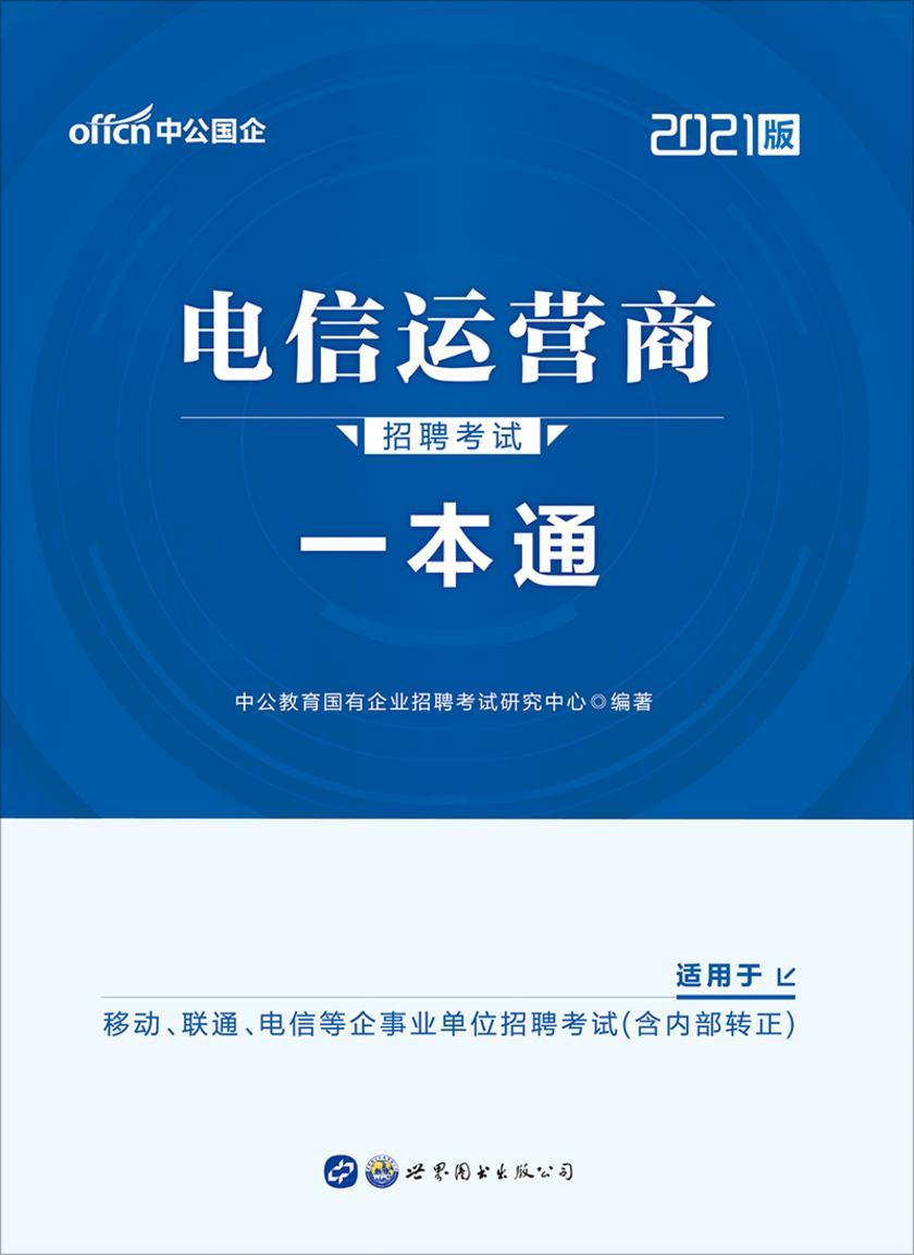 中公2021电信运营商招聘考试一本通
