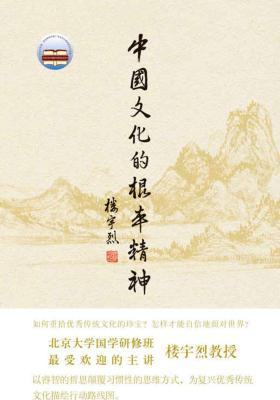 中国文化的根本精神