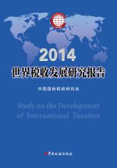 世界税收发展研究报告(2014)