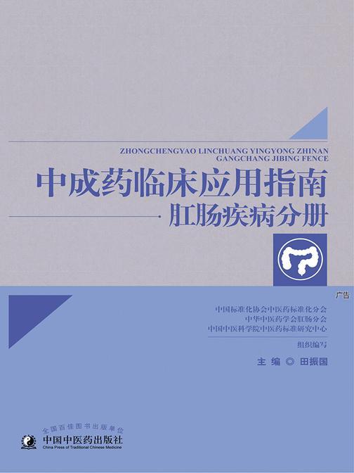 中成药临床应用指南.肛肠疾病分册
