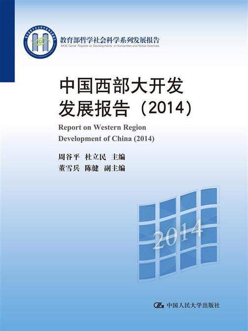中国西部大开发发展报告(2014)(教育部哲学社会科学系列发展报告)