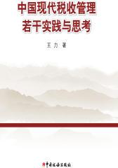 中国现代税收管理若干实践与思考