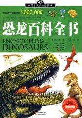 中国学生成长必读书(加强金装版)-恐龙百科全书(试读本)