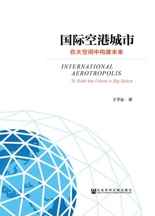 国际空港城市:在大空间中构建未来