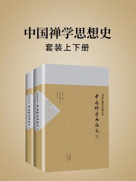 中国禅学思想史 上下册