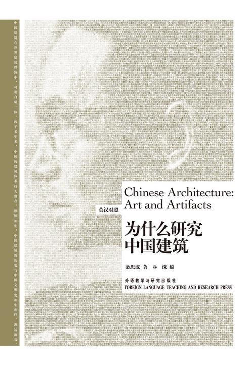 为什么研究中国建筑(博雅双语名家名作)